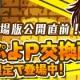 セガゲームス、『ぷよぷよ!!クエスト』の「ぷよP交換所」に「江戸川コナン」「レムレス ver.バーボン」が期間限定で登場!