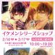 サイバード、「イケメンシリーズショップ」を日本橋三越本店で期間限定オープン! かわいいアイテムを自作できるワークショップも開催