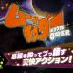 トイロジック、新入社員が開発した岩幕系殴打アクションゲーム『ムーンオウダー』をApp Storeでリリース!