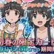 KADOKAWA、『とある魔術と科学の謎解目録』の期間限定イベントに新クエスト追加 プレミアムガチャに「初春飾利」の期間限定描き下ろしカードも登場
