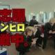 GMOゲームセンター、『チェインヒーローズ』で「氣志團」を起用したTVCMを12月18日より放映開始 コラボイベントやニコ生放送も実施