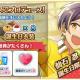 Happy Elements、『あんさんぶるスターズ!』で仙石忍の誕生日を記念して限定ログインボーナス「ダイヤ15個」をプレゼント!