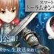 アソビモ、10月23日に放送予定の『トーラムオンライン』のニコ生で最新武器「双剣」を初実況 視聴者プレゼントを賭けたゲームプレイ対決も実施