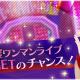 enish、『欅のキセキ』で新イベント「走り出す瞬間 ユニットストーリー」を開催 日向坂46幕張メッセ・ワンマンライブのチケットが特典に