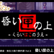ジー・モード、『探偵・癸生川凌介事件譚 Vol.5「昏い匣の上」』Nintendo Switchを発売決定!