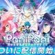 コロプラ、新作アクションRPG『PaniPani-パラレルニクスパンドラナイト-』のiOS版を配信開始! 世界観が描かれたアニメPVを本日より公開!