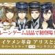 サイバード『イケメン革命◆アリスと恋の魔法』題材のプライズがSEGAアミューズメント施設に登場!