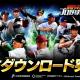 モブキャストゲームス、『劇的采配!プロ野球リバーサル』が10万DLを突破 記念CPも近日実施予定
