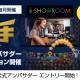ブランジスタゲーム『神の手』が「SHOWROOM」と連携…公式アンバサダーオーディションを毎月開催、オリジナルグッズも制作