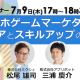 スマホゲームのマーケティングに特化したウェビナー「スマホゲームマーケターのキャリアとスキルアップのリアル」が7月9日17時より開催