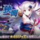 EXNOA、『要塞少女』で「ピースガチャ」開催! 竹花ノートさん、兎塚エイジさんデザインの新キャラ登場!