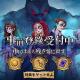 NetEase Games、新作人狼ゲーム『人狼はウソ月』の事前登録を開始!