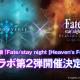 Cygames、『Shadowverse』で劇場版「Fate/stay night[HF]」との第2弾コラボレーションキャンペーンを本日より開催!