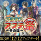 フジゲームス、『アルカ・ラスト 終わる世界と歌姫の果実』で「召喚結晶付きクリスマスピックアップ召喚」開催!!