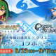 gumi、『クリスタル オブ リユニオン』が『世界樹の迷宮 X』とのコラボを開催 新職業「ヒーロー」や人気職業が英雄で登場!