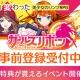 NCジャパン、美少女リンクRPG『ガールズリボーン』で事前登録者数が3万人を突破 報酬として「ジェム200個」のプレゼントが決定に