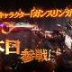 GAMEVIL COM2US Japan、『ヴェンデッタ(VENDETTA)』に新職業「ガンスリンガー」参戦! ガンスリンガー実装を記念して全ユーザーに「UR」装備をプレゼント
