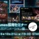 「Cygames 採用セミナー-UI & 2Dアニメーション編-」が10月21日開催…ヒットタイトル制作のこだわりが聞ける!
