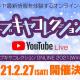 コトブキヤ、オンラインイベント「コトブキヤコレクションONLINE」を2月21日に開催! 新作情報を一挙公開する9時間生放送