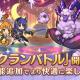 Cygames、『プリンセスコネクト!Re:Dive』で「3月クランバトル」を3月23日朝5時から開催 ボス「メサルティム」が強力になって再登場!!