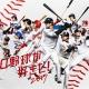 スクエニ、『プロ野球が好きだ!2017』本日開幕のプロ野球と連動! 実際の選手の活躍を予想してランキング上位を目指せ‼︎