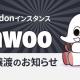 ピクシブ、Mastodonインスタンス「Pawoo」を12月2日クロスゲートに譲渡 アカウント継続利用が可能