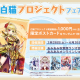 あみあみ、「白猫プロジェクトフェア」を秋葉原ラジオ会館店&オンラインショップで28日より開催!