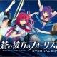エディア、『蒼の彼方のフォーリズム-ETERNAL SKY-』配信9日間で80万DL突破 虹ダイヤ10個がもらえる特別キャンペーンを開催