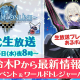 アソビモ、『トーラムオンライン』公式生放送を9月18日より実施! 鈴木プロデューサーがアップデート最新情報を紹介