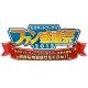 セガネットワークス、『ファン感謝祭 2013』のメインステージをニコ生で配信! 野中藍さんと三上枝織さんの応援メッセージも公開!