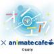 アニメイトカフェ、今夏配信予定の『オンエア!』コラボカフェを池袋3号店と神戸三宮で開催! 店内限定のオリジナルシナリオが楽しめる
