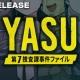 WHRP、刑事捜査アドベンチャー推理ゲーム『YASU-第7捜査課事件ファイル』の配信を開始 集めた証拠や証言で犯人を自白させよう