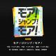 セガとCraft Egg、『プロジェクトセカイ』の11月19日に追加の新楽曲「モア!ジャンプ!モア!」のHARDプレイ動画を一部先行公開
