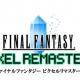 スクエニ、『FF』シリーズ6作品の2Dリマスター決定! ピクセルリマスターと題しSteamとスマホ向けに配信!