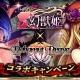 マイネットエンターテイメント、『幻獣姫』がルイスファクトリーの『バハムートブレイブ』とのコラボキャンペーンを開催