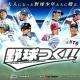 セガゲームス、『野球つく!!』でオーナー数60万人を突破を記念したリツイートキャンペーンを開催