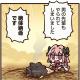 FGO PROJECT、超人気WEBマンガ「ますますマンガで分かる!Fate/Grand Order」の第117話「真名判明?」を公開