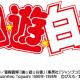 モブキャストとエイタロウソフト、「幽☆遊☆白書」を題材にしたスマホ向け新作ゲームを共同開発中