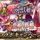 マイネットエンターテイメント、『幻獣姫』でさくらソフトの『真・恋姫†夢想~乙女乱舞~』とのコラボキャンペーンを開催