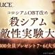 ポケラボとスクエニ、『SINoALICE』で本日より「殺シアム最敵性実験大祭」を開催 全ユーザーに魔晶石300個をプレゼント
