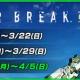 セガ・インタラクティブ、『セガNET麻雀 MJ』シリーズでPS4版『BORDER BREAK』コラボ全国大会「BORDER BREAK CUP」を開催!