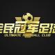 中国テンセントゲームス、モブキャストとCapstoneが開発中の新作サッカーゲームの中国パブリッシャーに決定!