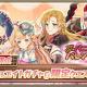 セガゲームス、『オルタンシア・サーガ』でバレンタインイベント「DOKI・DOKI!パニックバレンタイン」を開催!