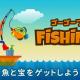 ワーカービー、「ゲームセンターNEO for スゴ得」で『ゴーゴーフィッシング』を配信開始!