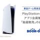 ブックオフ、「PS5」本体の抽選販売の受付開始 ただし公式アプリ会員に限定