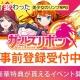 NCジャパン、美少女リンクRPG『ガールズリボーン』の事前登録受付を開始 事前登録ガチャイベントも開催!