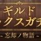 ポケラボとスクエニ、『SINoALICE』でギルドイベント「ギルドボックスガチャ ~忘却ノ物語~」を10月7日より開催