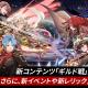 NGELGAMES、『ヒーローカンターレ』で新コンテンツ「ギルド戦」を実装! 2種類の新レリックも追加