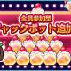アニプレックス、『〈物語〉シリーズ ぷくぷく』で新機能「ジャックポット」を追加!!