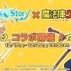 WithEntertainment、『セブンズストーリー』で15日より開催予定のアニメ「魔法陣グルグル」とコラボの詳細を発表  ニケやククリ、キタキタおやじらが登場